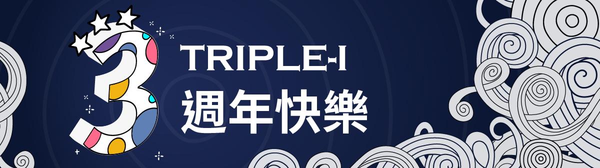 Triple-I 三週年快樂